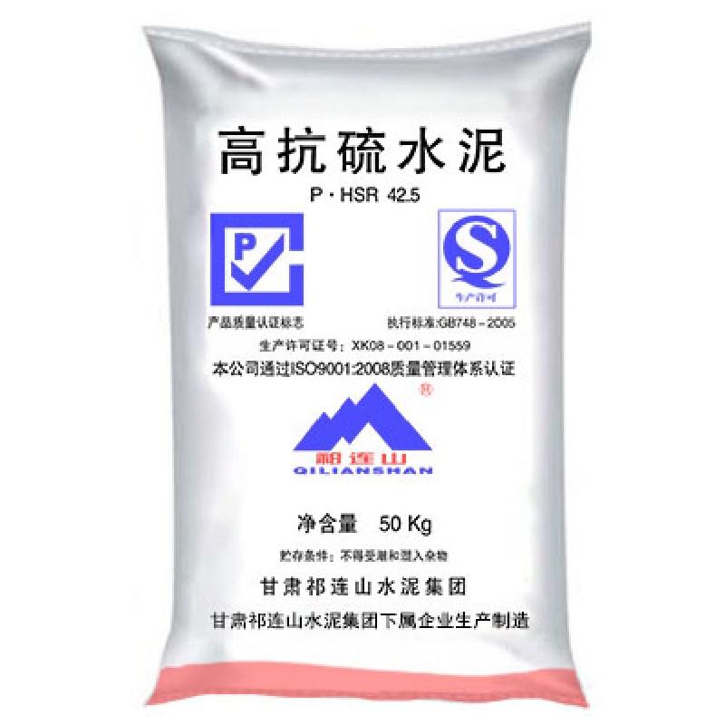 P.HSR42.5高抗硫酸盐硅酸盐水泥(袋装)